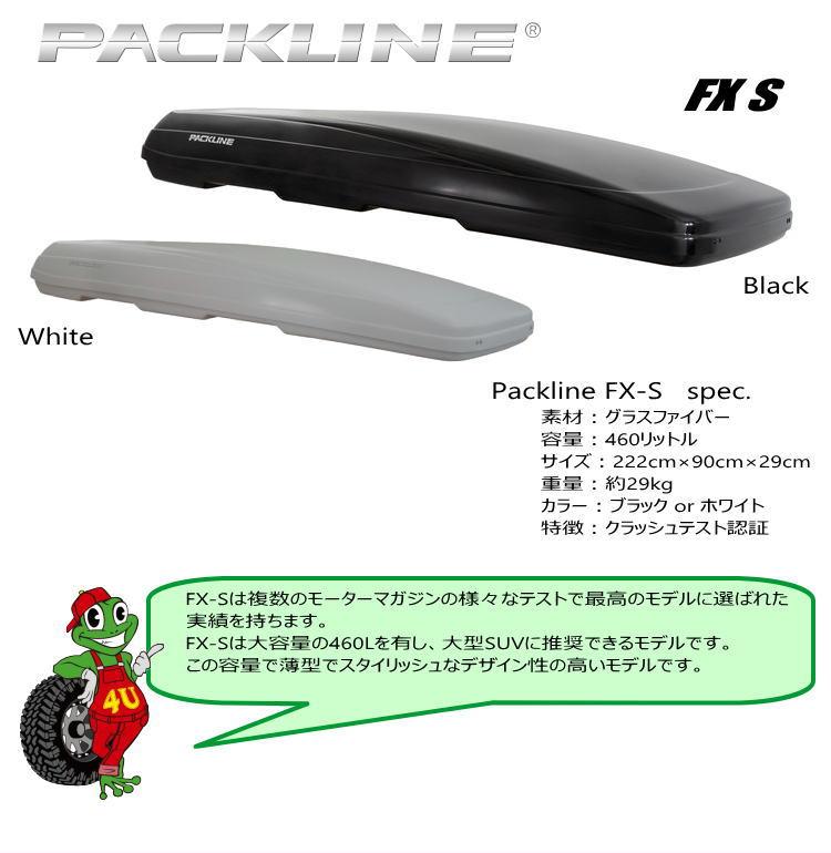 Packline-FX-S