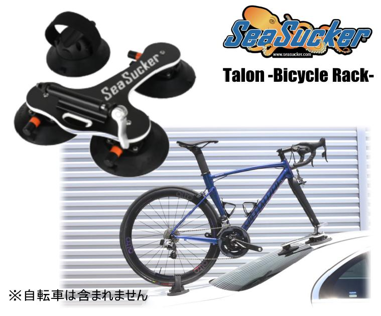 Carrier bicycle carrier << Made in USA >> sucker fixed desorption is easy  for Sea Sucker Talon (シーサッカータロン) cycle!