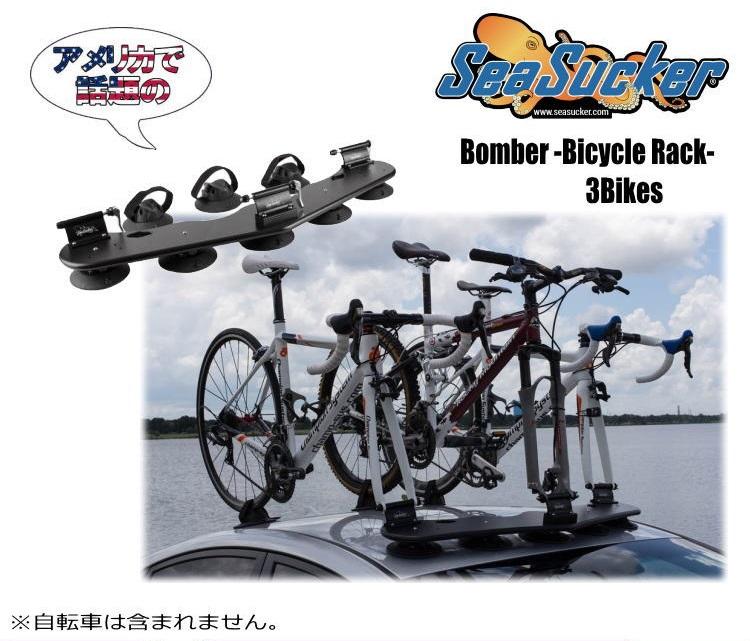 Sea Sucker Bomber(シーサッカー ボンバー) サイクルキャリア 3台載せ 自転車キャリア Made in USA 吸盤固定 脱着簡単 アウトドア サイクリング ロードバイク