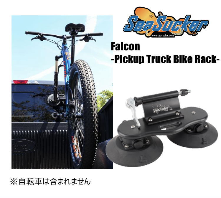 I ride one carrier for the cycle for the Sea Sucker Falcon (sea soccer  falcon) pickup truck, and bicycle carrier << Made in USA >> sucker fixed