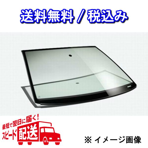 FUYAO社製フロントガラス、日本、欧州、米国の安全基準をクリアした世界トップレベルのメーカー電話にて適合確認も出来ます 【高品質/UVカット】新品フロントガラス アコードクーペ CD7 CD8 ガラス型式 XSV2 品番73111-SV2-J10 グリーンボカシ付フロントガラス