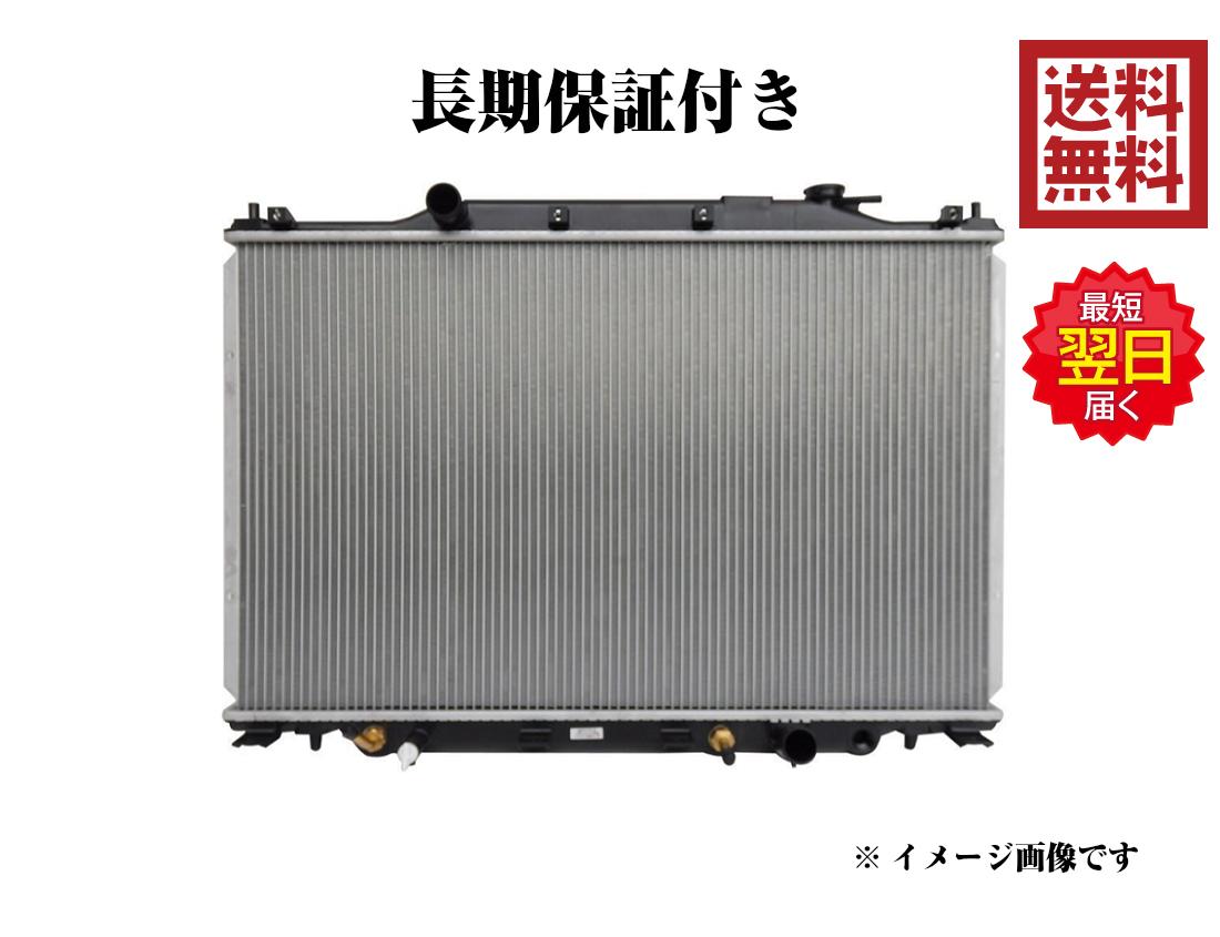 新品ラジエーター ラジエター【送料無料・税込み】 ランサー ランサーセディア CS2 CS6 品番 MR968858