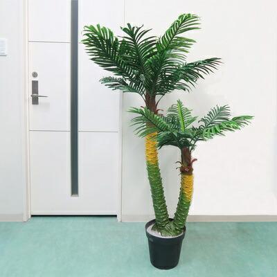 【送料無料】 Funderful 人工観葉植物 光触媒 パームヤシ 135cm 【 光触媒 フェイクグリーン 消臭 ヤシの木 インテリア 抗菌 椰子 インテリアグリーン 】