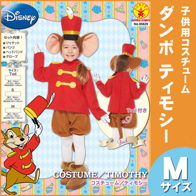 3d26bfc92dcd6 ルービーズ(Rubie s) 子ども用ティモシーM   コスプレ 衣装 ハロウィン 仮装 子供 コスチューム キッズ