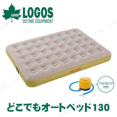 【送料無料】 LOGOS(ロゴス) どこでもオートベッド130 [ 寝具 マットレス キャンプ用品 エアーマットレス エアベッド アウトドアベッド レジャー用品 エアーベッド アウトドア用品 キャンピングマット ]