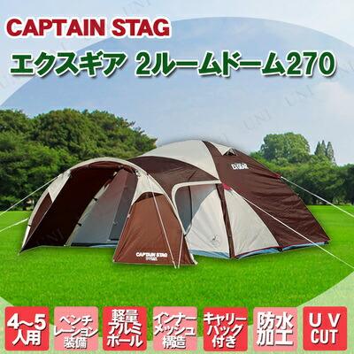【送料無料】 CAPTAIN STAG(キャプテンスタッグ) エクスギア 2ルームドーム270 4~5人用 [ キャンプ用品 テント ツールーム型テント キャンプテント レジャー用品 アウトドア用品 テントセット 宿泊用テント 2ルームテント ]