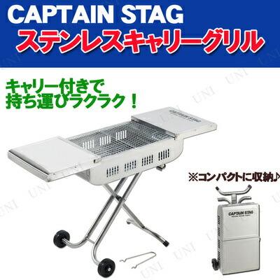 CAPTAIN STAG(キャプテンスタッグ) ビートル ステンレス キャリー グリル [ キャンプ用品 バーベキューコンロ ステンレス BBQ アウトドア用品 バーベキュー用品 レジャー用品 ]