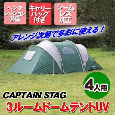 【送料無料】 【取寄品】 CAPTAIN STAG(キャプテンスタッグ) CS 3ルームドームテントUV 4人用 (キャリーバッグ付) [ キャンプテント レジャー用品 ツールーム型テント テントセット 宿泊用テント アウトドア用品 キャンプ用品 2ルームテント ]