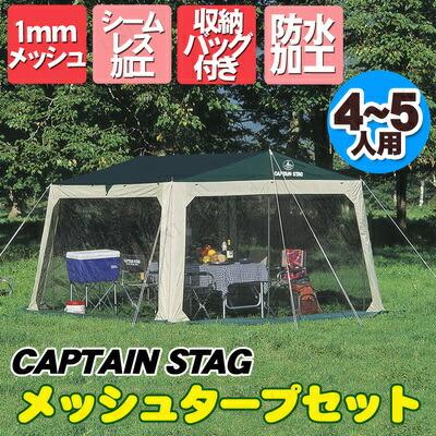 【送料無料】 【取寄品】 CAPTAIN STAG(キャプテンスタッグ) プレーナメッシュタープセット [ レジャー用品 アウトドア用品 キャンプ用品 サンシェード 日よけ 雨よけ テント ]