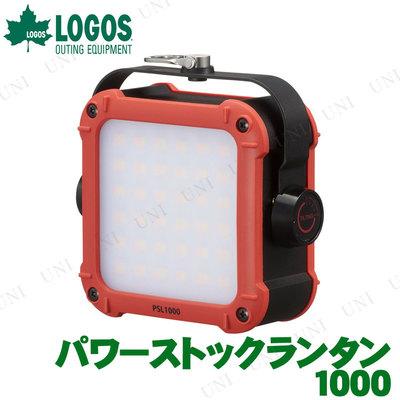 【送料無料】 LOGOS(ロゴス) パワーストックランタン1000 [ 屋外 キャンプ用品 灯り ライト LEDランタン アウトドア用品 野外 ランプ レジャー用品 ]