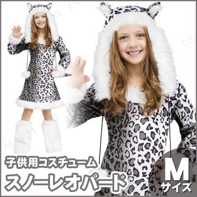 0114f8c7c9073 スノーレオパード 子供用 M   コスプレ 衣装 ハロウィン 仮装 子供 動物 アニマル 子ども用 こども