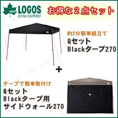 【送料無料】 LOGOS(ロゴス) QセットBlackタープ270 + QセットBlackタープ用サイドウォール270 (2点セット) [ キャンプ用品 テント タープ 日よけ サンシェード 雨よけ アウトドア用品 レジャー用品 ]