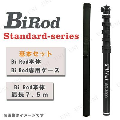 【送料無料【送料無料】】 ]【取寄品】 Bi Rod 6G-7500 撮影用ロングロッド グラスファイバー製 (基本セット) (基本セット) 7.5m [ デジタルカメラ デジカメ ], MCタイヤストア Vai Com Deus:b274b040 --- healthica.ai