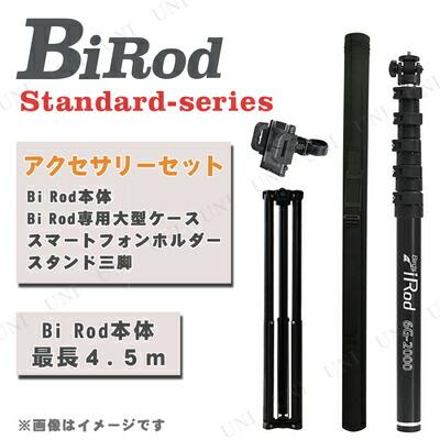 Bi 4.5m 6G-4500 【送料無料】 デジカメ 【取寄品】 撮影用ロングロッド (アクセサリーセット) Rod [ ] グラスファイバー製 デジタルカメラ