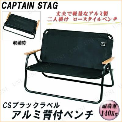 【送料無料】 CAPTAIN STAG(キャプテンスタッグ) CSブラックラベル アルミ背付ベンチ [ アウトドア用品 チェア キャンプ用品 スツール 折りたたみ椅子 フォールディングチェア イス 腰掛 折りたたみチェア レジャー用品 レジャーチェア チェアー 折り畳み ]