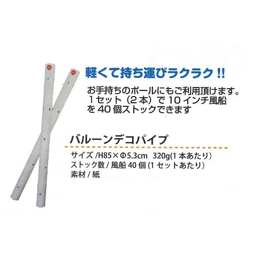あす楽12時! 【アルミ風船】デコパイプ スタンドなし85×直径5.3cm1セット【ACC30013】