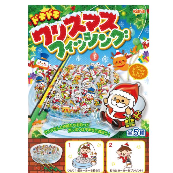 子供会 景品 夏祭り 縁日セットkishi's eセット ドキドキクリスマスフィッシング1セット【KISEV62574】