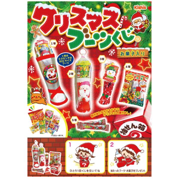 子供会 景品 夏祭り 縁日セットkishi's eセット クリスマスブーツくじ1セット【KISEV62573】