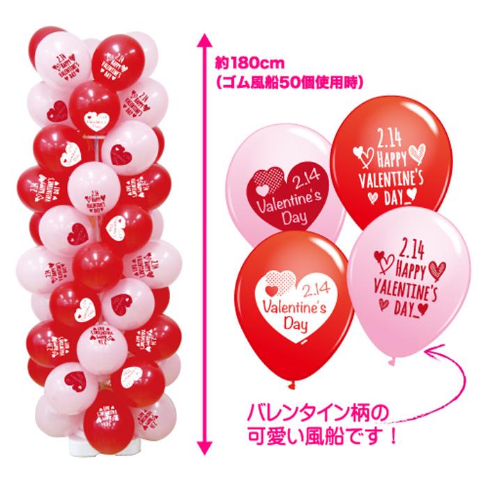 【バレンタイン】お客さんくるくる バレンタインゴム風船タワー1セットKIS62865  KIS62865
