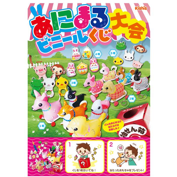 子供会 景品 夏祭り 縁日セットKishi's eセット あにまるビニールくじ大会【KISEV62818】