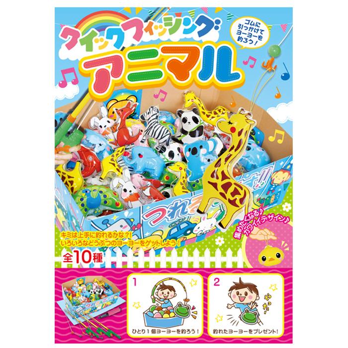 Kishi's eセット クイックフィッシング アニマル【KISEV62812】