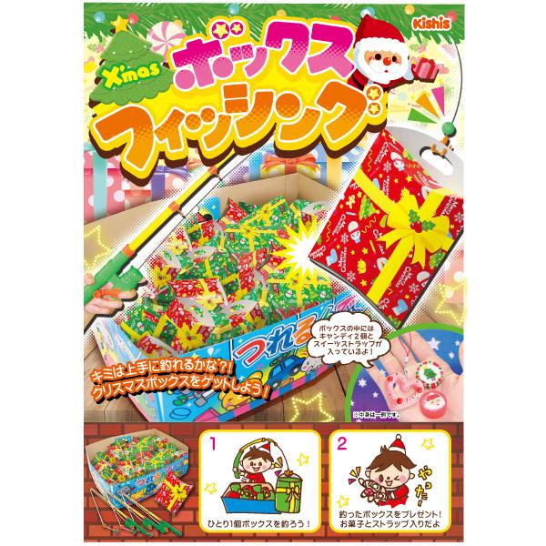 【クリスマスパーティーグッズ】Kishi's eセット クリスマスボックスフィッシング1セット KISEV63221