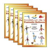 【お得バルーンパック】ファンタスティックバルーン ブック 5冊【5冊1パック】ISB61069【ネコポスOK】