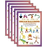 【お得バルーンパック】ドリームバルーン ブック 5冊【5冊1パック】ISB61107【メール便OK】