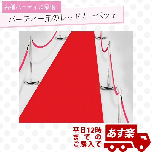 結婚式 飾り付け レッドカーペット※ レットカーペット Red Carpet ◆セール特価品◆ PG348716 レッドカーベット 在庫限り ※