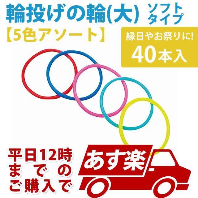 輪投げ お祭りや縁日に使えるイベント用品 あす楽12時 輪投げの輪 日本最大級の品揃え 大 ソフトタイプ40本 わなげ 激安超特価 ABEEV14001
