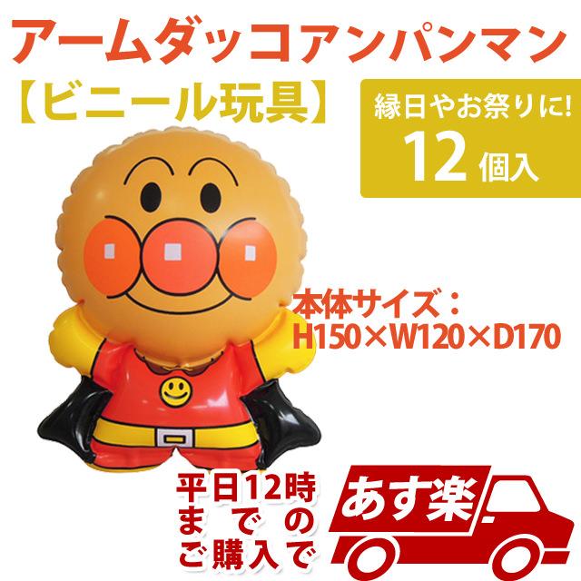 ビニール玩具 激安通販ショッピング 子供会 景品 夏祭り アームダッコ DICVN70615 保障 アンパンマン12個 あす楽12時
