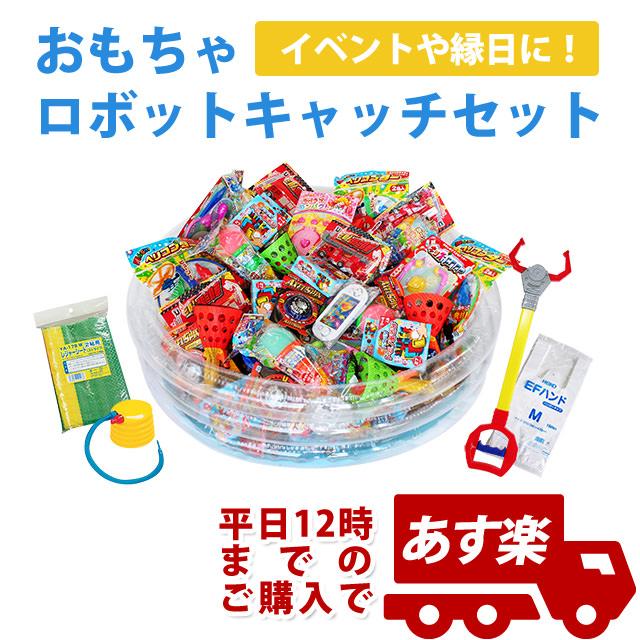 子供会 景品 夏祭り 縁日セットKishi's eセット おもちゃロボットキャッチセット