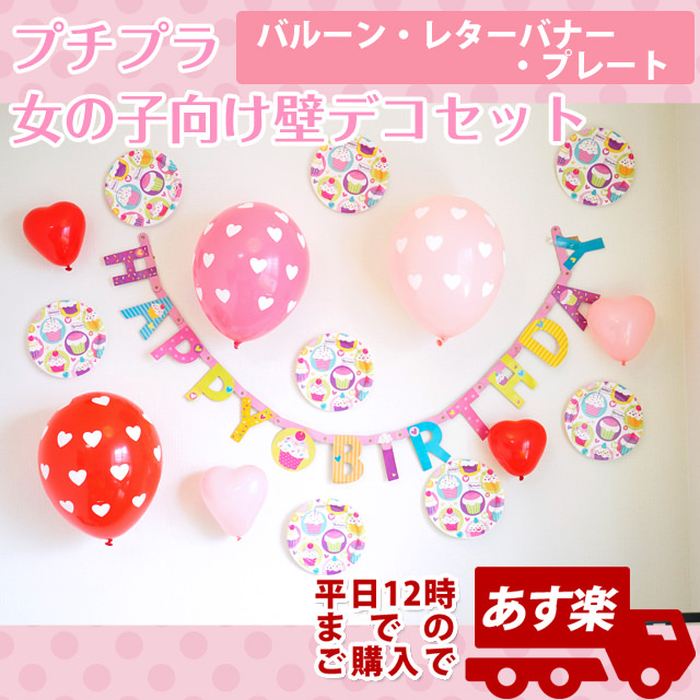 Partyballoon Birthday Party Decoration Goods