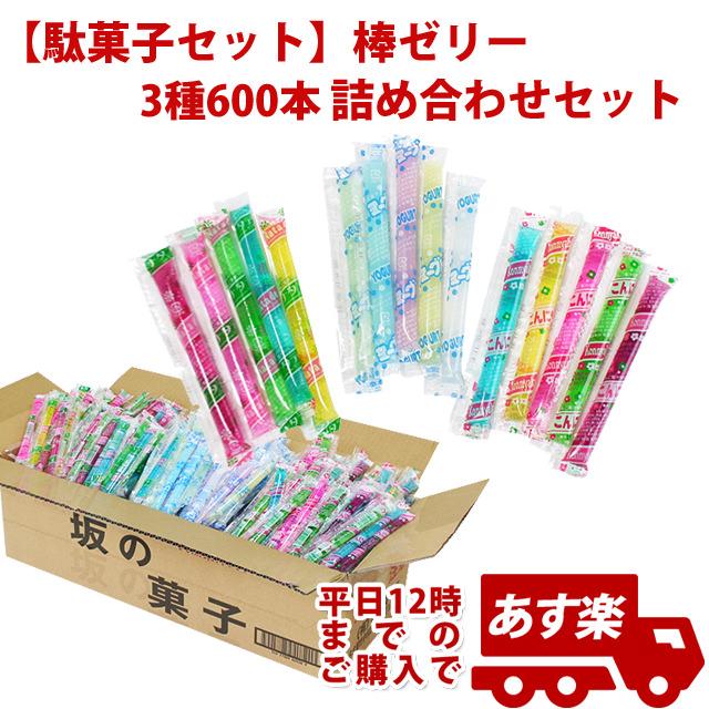 お菓子 詰め合わせ 子供 イベントやファミリーデーで使えるパーティーセット棒ゼリー 3種600本 詰め合わせセット KISDA62789