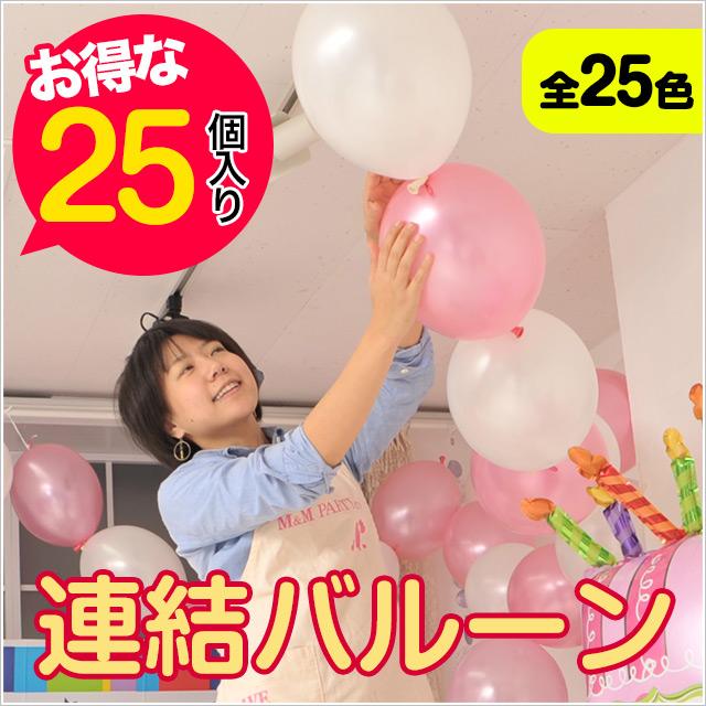 子どもの誕生日パーティに、あると楽しいグッズのおすすめは?