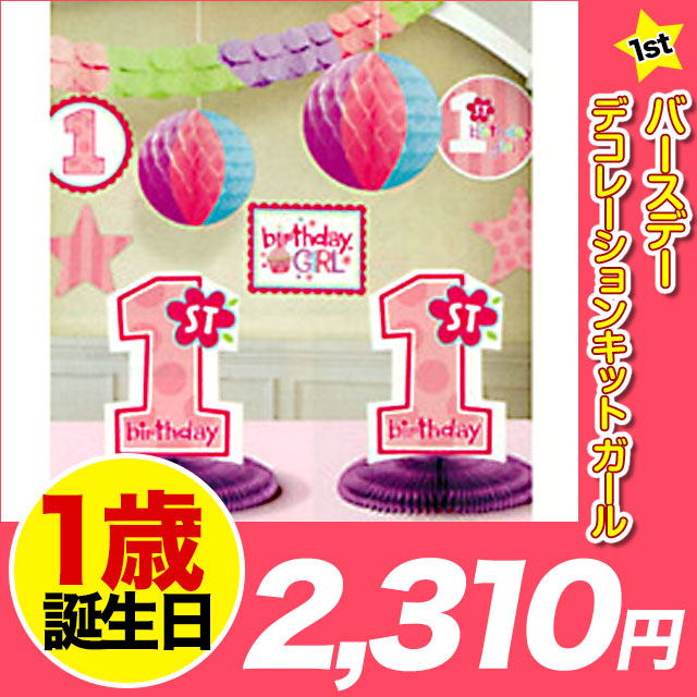 Girl 1st Birthday Decoration Kit 1 Shou Have Taken Rice Cake Year Old First Party Goods