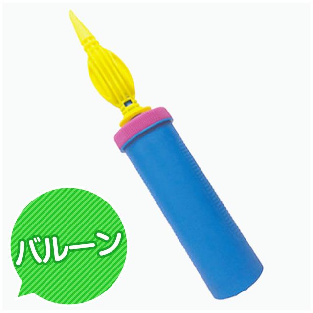 風船を膨らませる必需品 風船 バルーン お買い得 推奨 あす楽12時 ハンドポンプ BSH22906 2wayポンプ27cm1本