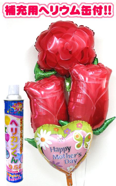 【送料無料 バルーンギフト 母の日ギフト】◆ ファンシーマザーズデイ ◆+ローズ&ローズバド×2 (計4点/ヘリカン付)【あす楽】プレゼント