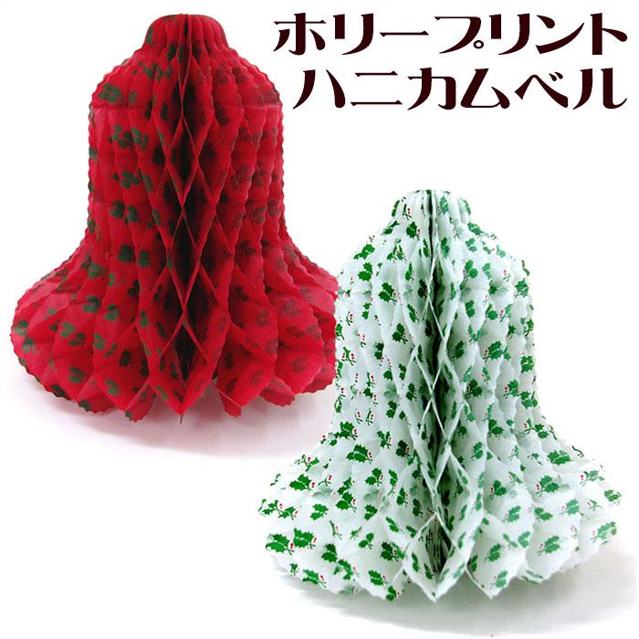 christmas 鐘 飾り でんぐり 日本製 Honeycomb ディスプレイ パーティ クリスマス 装飾 クリップ付 2個入り 2点までネコポスDM便OK あす楽 ホワイト ハニカム 糸 レッド or 格安SALEスタート