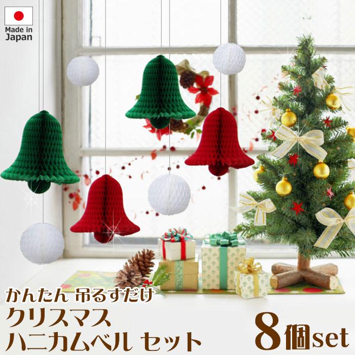 かんたんにクリスマスの飾りつけ クリスマスベル 赤 緑 白 格安SALEスタート X'mas パーティグッズ 紙でんぐり 店舗装飾 飾り付け 鐘 簡単 おすすめ ディスプレイ セット ハニカムボール グリーン クリスマス ネコポス送料無料 ホワイト イベント 飾りつけ 定番キャンバス 日本製 計8個 ハニカムベル レッド