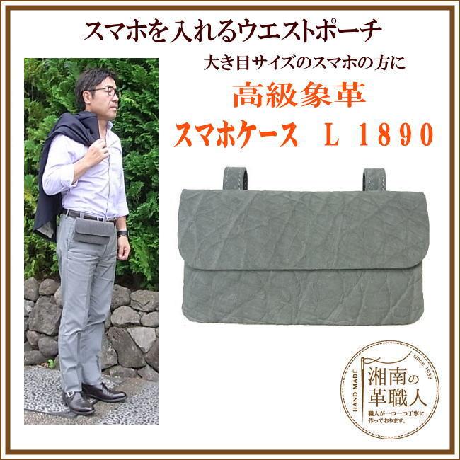 高級象革スマホケースL1890象革 スマホ用ウエストポーチIphone plusケース スマホケース