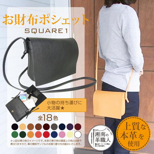 お財布とポシェットが合体しました!お財布ポシェット(SQUARE1)本革/ミニポシェット/手作り職人によるハンドメイド商品です。