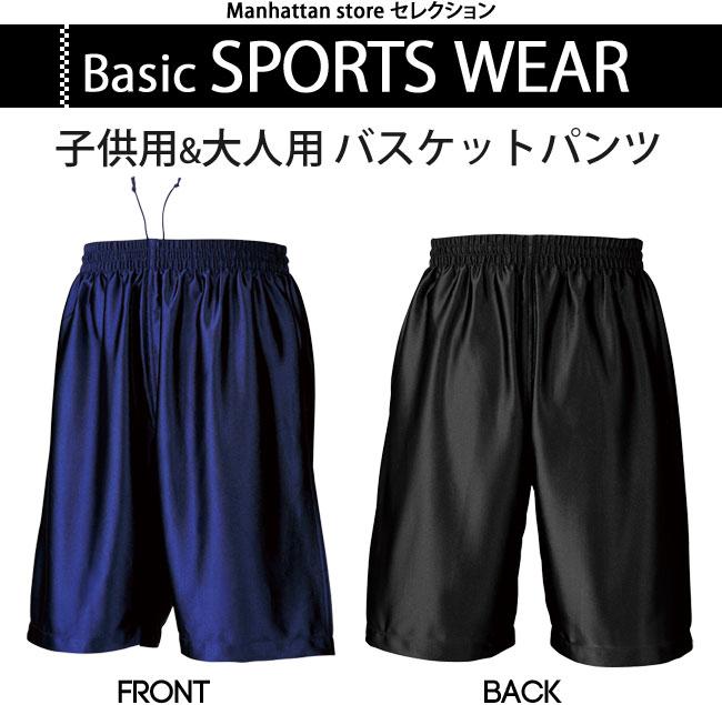 篮球裤 (LL/3l / 短裤 / 团队 / 裤子 / 练习裤 / prapat / 训练裤 / 纶 / 巴斯克裤子 / 裤子舞蹈 / 制服、 基本运动服) [儿童 / 成人,
