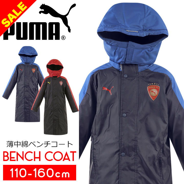 b41739577605 Watching Puma bench coat youth kids 100 110 120 130 140 150 160cm PUMA thin  batting bench coat long coat long Nagako attendant sports outer soccer  light ...