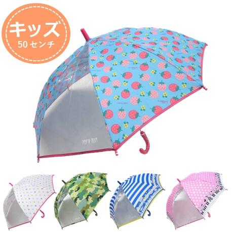 マーケティング 雨傘 長傘 名入れ刺繍可ギフト プレゼントにも キッズ 50センチ 子供長傘 爆買いセール ワンタッチ グラスファイバー ジャンプ式