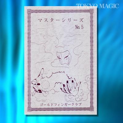 ◆マジック・手品◆マスターシリーズNo.5 オリジナルカード コレクション◆MS-05
