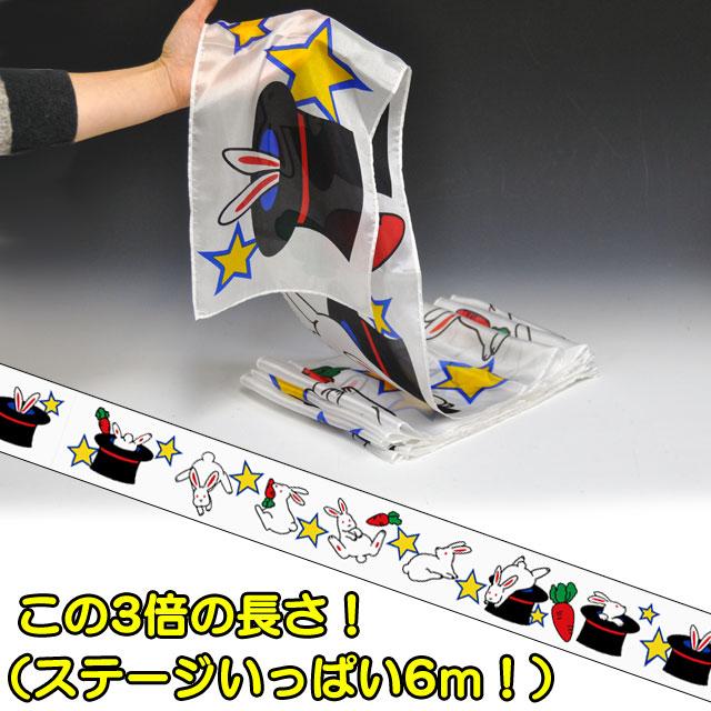 ◆マジック・手品◆アート特上のべシルク(兎) 約20 x 600 cm ◆S8173