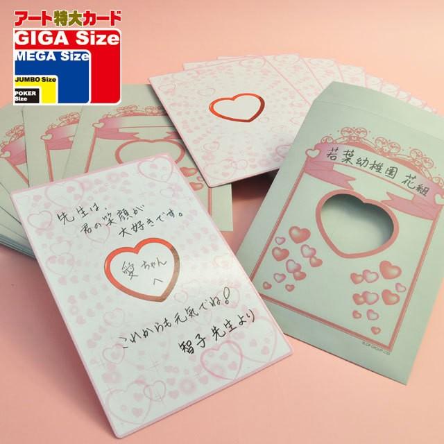 ◆マジック·手品◆贈る寄せ書き(ハートVer. 30人分セット)◆C7428