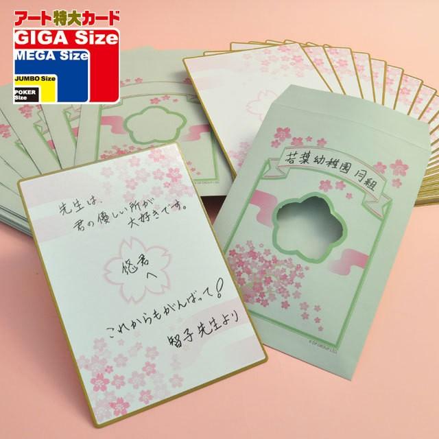 ◆マジック·手品◆贈る寄せ書き(桜Ver. 30人分セット)◆C7431