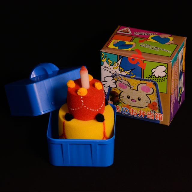 ◆マジック・手品◆ケーキの出現(DPG 魔法のお弁当箱付)◆A2105